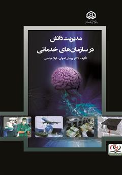 دانلود کتاب مدیریت دانش در سازمانهای خدماتی