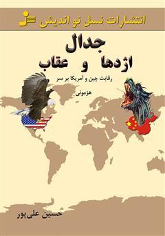 دانلود کتاب جدال اژدها و عقاب (رقابت چین و آمریکا بر سر هژمونی)