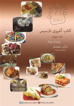 دانلود کتاب آشپزی نارسیس - جلد چهارم: پاستا و نودل