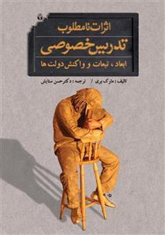 دانلود کتاب اثرات نامطلوب تدریس خصوصی ابعاد، تبعات و واکنش دولت ها