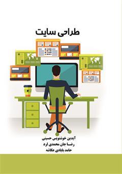 دانلود کتاب طراحی سایت