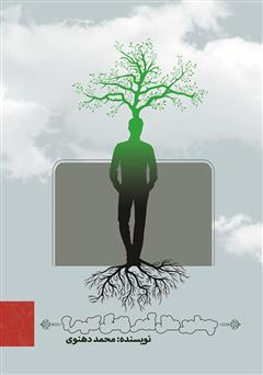 دانلود کتاب چطور مثل آدم زندگی کنیم؟