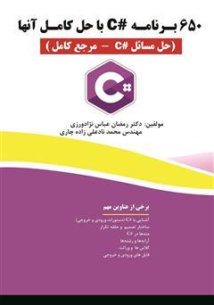 دانلود کتاب 650 برنامه #C با حل آنها (حل مسائل #C - مرجع کامل)