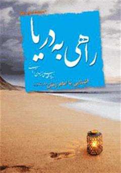 دانلود کتاب راهى به دریا