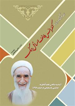 دانلود کتاب نامه سرگشاده درباره کنفرانس طائف و مسئله جنگ: نامه صالحی نجف آبادی به هاشمی رفسنجانی