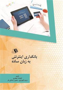 دانلود کتاب بانکداری اینترنتی به زبان ساده