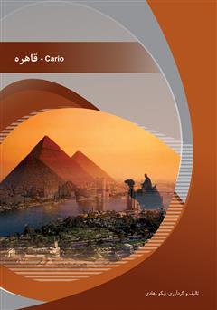 کتاب قاهره (Cario)