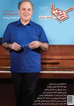 دانلود ماهنامه گزارش موسیقی - تیر 1396 (شماره مسلسل 92)