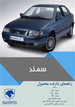 دانلود کتاب راهنمای کامل خودروی سمند