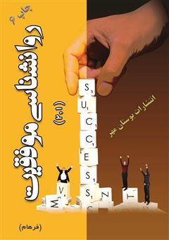 دانلود کتاب روانشناسی موفقیت (1 و 2)