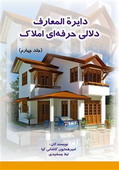 دانلود کتاب دایرهالمعارف دلالی حرفهای املاک - جلد چهارم