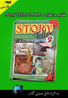 دانلود کتاب Story Teller 2 Part 8