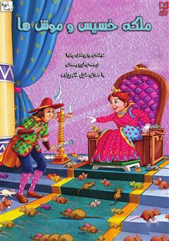 دانلود کتاب صوتی ملکه خسیس و موشها