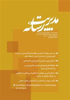 دانلود ماهنامه مدیریت رسانه - شماره 49