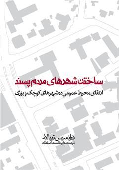دانلود کتاب ساختن شهرهای مردم پسند: ارتقای محیط عمومی در شهرهای کوچک و بزرگ