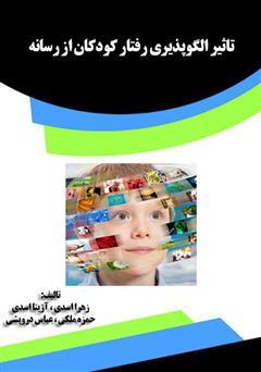دانلود کتاب تأثیر الگوپذیری رفتار کودکان از رسانه