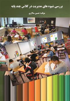 دانلود کتاب بررسی شیوههای مدیریت در کلاس چند پایه