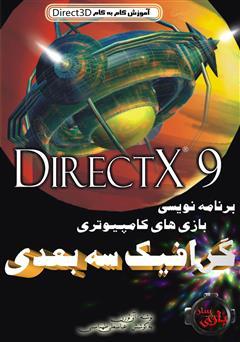 دانلود کتاب برنامه نویسی گرافیک سه بعدی بازی های کامپیوتری با استفاده از دایرکت ایکس (DirectX)
