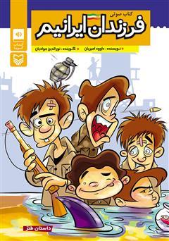 دانلود کتاب صوتی فرزندان ایرانیم