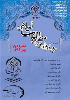 دانلود فصلنامه علمی رهیافتهای نوین در مطالعات اسلامی - شماره دوم - بهار 1399