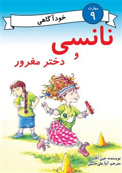 دانلود کتاب نانسی و دختر مغرور