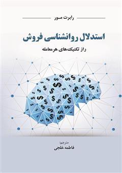 دانلود کتاب استدلال روانشناسی فروش: راز تکنیک هر معامله