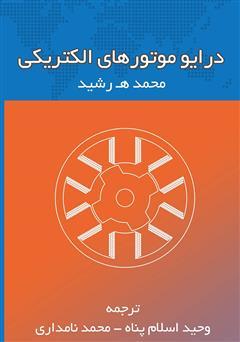 دانلود کتاب درایو موتورهای الکتریکی