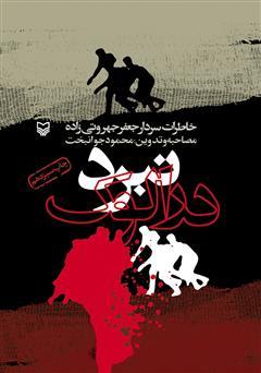 دانلود کتاب نبرد درالوک: خاطرات سردار جعفر جهروتیزاده