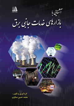 دانلود کتاب آشنایی با بازارهای خدمات جانبی برق