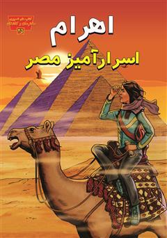 دانلود کتاب اهرام اسرارآمیز مصر: کشف رموز اهرام با دکتر ایزابل سوتو