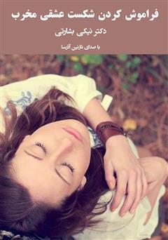 دانلود کتاب صوتی فراموش کردن شکست عشقی مخرب