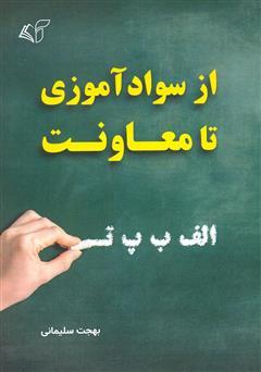 دانلود کتاب از سوادآموزی تا معاونت