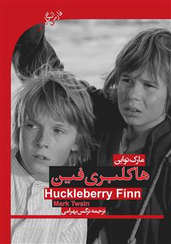 دانلود کتاب هاکلبری فین (Huckleberry finn)