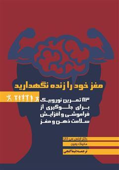 دانلود کتاب مغز خود را زنده نگهدارید