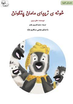 دانلود کتاب صوتی خونهی مامان پنگوئن