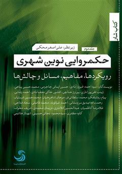 دانلود کتاب حکمروایی نوین شهری: رویکردها، مفاهیم، مسائل و چالشها (جلد دوم)