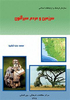 دانلود کتاب سرزمین و مردم سیرالئون