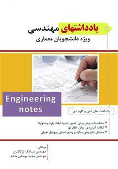 دانلود کتاب یادداشتهای مهندسی ویژه دانشجویان معماری