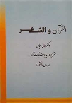 دانلود کتاب القرآن و الشعر (قرآن و شعر)