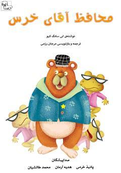 دانلود کتاب صوتی محافظ آقای خرس