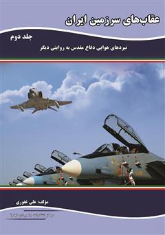 دانلود کتاب عقابهای سرزمین ایران: نبردهای هوایی دفاع مقدس به روایتی دیگر - جلد دوم