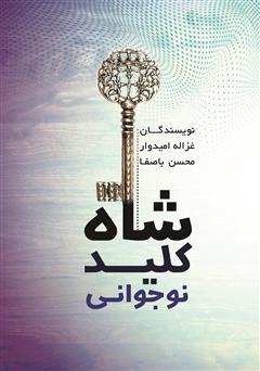 دانلود کتاب شاه کلید نوجوانی