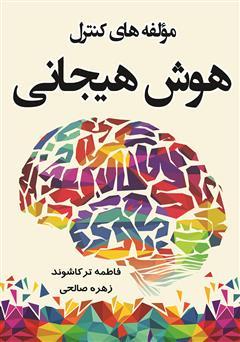 دانلود کتاب مولفههای کنترل هوش هیجانی