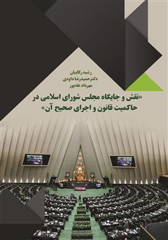 دانلود کتاب نقش و جایگاه مجلس شورای اسلامی در حاکمیت قانون و اجرای صحیح آن