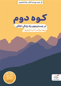 دانلود کتاب کوه دوم: در جست و جوی یک زندگی اخلاقی