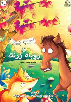 دانلود کتاب صوتی اسب پیر و روباه زرنگ