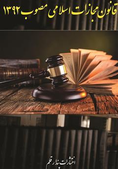 دانلود کتاب قانون مجازات اسلامی مصوب 92 به همراه اصلاحات بعدی