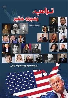 دانلود کتاب ترامپ؛ رهبری حقیر