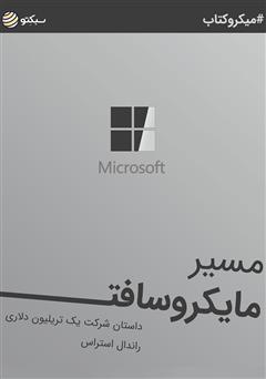 دانلود کتاب مسیر مایکروسافت: داستان شرکت یک تریلیون دلاری