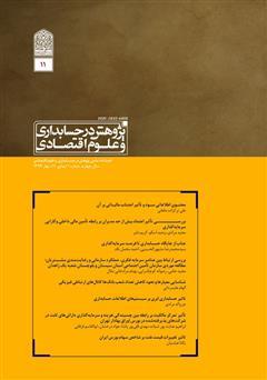 دانلود فصلنامه علمی تخصصی پژوهش در حسابداری و علوم اقتصادی - شماره 11 - جلد یک